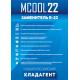 Хладагент MCOOL22. 11.3кг (Аналог R-22)