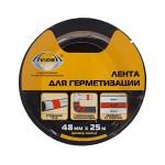 Лента для герметизации ПВХ 48мм*25м AVIORA черная