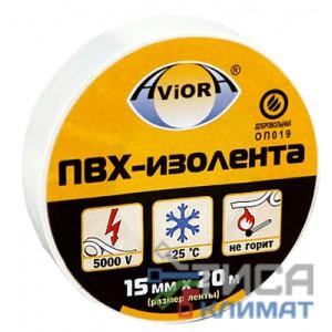 Изоляционная лента (изолента ПВХ) AVIORA 15мм*20м белая