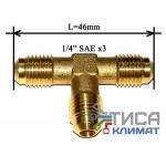 "Адаптер (тройник - Т образный ) WIGAM T2-4 (U-04) 1/4""SAE x 3"